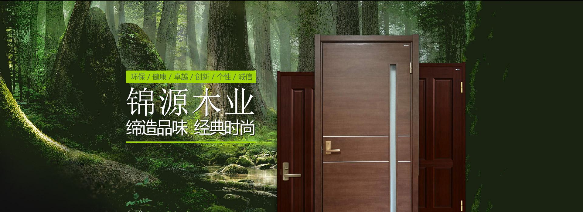 大连实木复合门